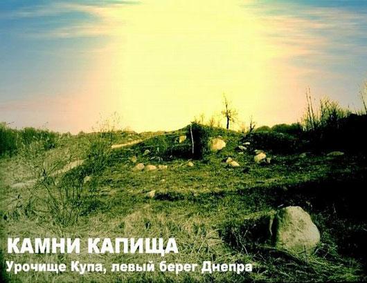 Белорусский Стоунхендж